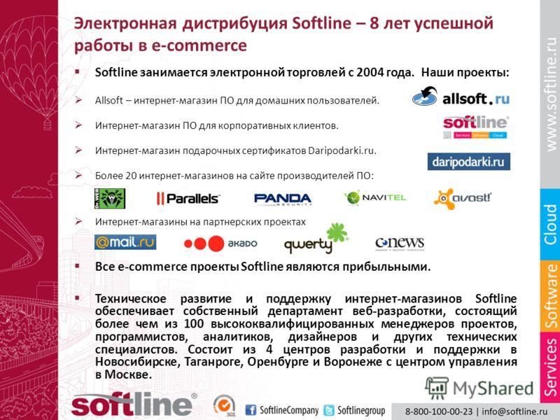 Allsoft – интернет-магазин ПО для домашних пользователей. Интернет-магазин ПО для корпоративных клиентов. Интернет-магазин подарочных сертификатов Daripodarki.ru. Более 20 интернет-магазинов на сайте производителей ПО: Электронная дистрибуция Softlin