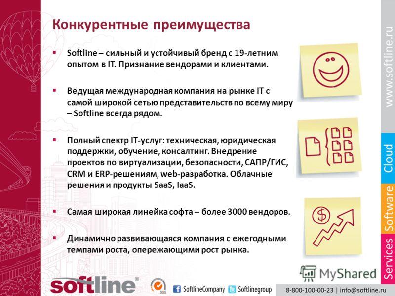 Конкурентные преимущества Softline – сильный и устойчивый бренд с 19-летним опытом в IT. Признание вендорами и клиентами. Ведущая международная компания на рынке IT с самой широкой сетью представительств по всему миру – Softline всегда рядом. Полный