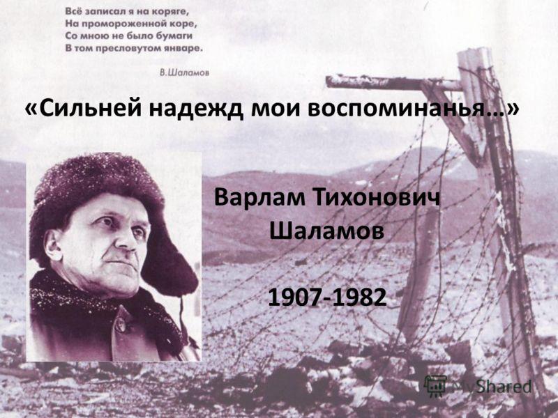 Варлам Тихонович Шаламов 1907-1982 «Сильней надежд мои воспоминанья…»
