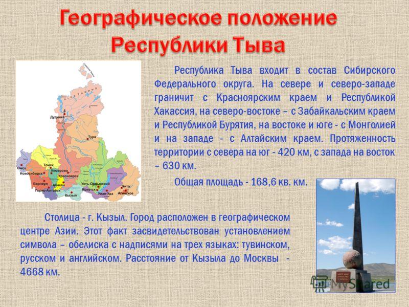 Доклад на тему республика тыва 4336