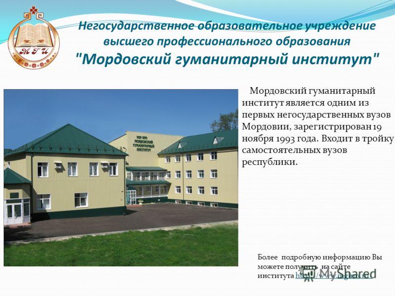 Негосударственное образовательное учреждение высшего профессионального образования