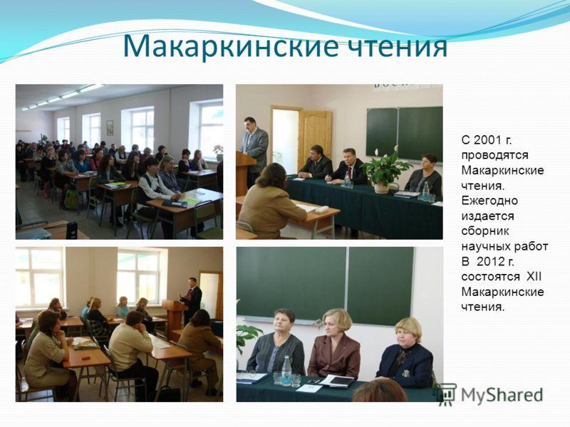 Макаркинские чтения С 2001 г. проводятся Макаркинские чтения. Ежегодно издается сборник научных работ В 2012 г. состоятся XII Макаркинские чтения.
