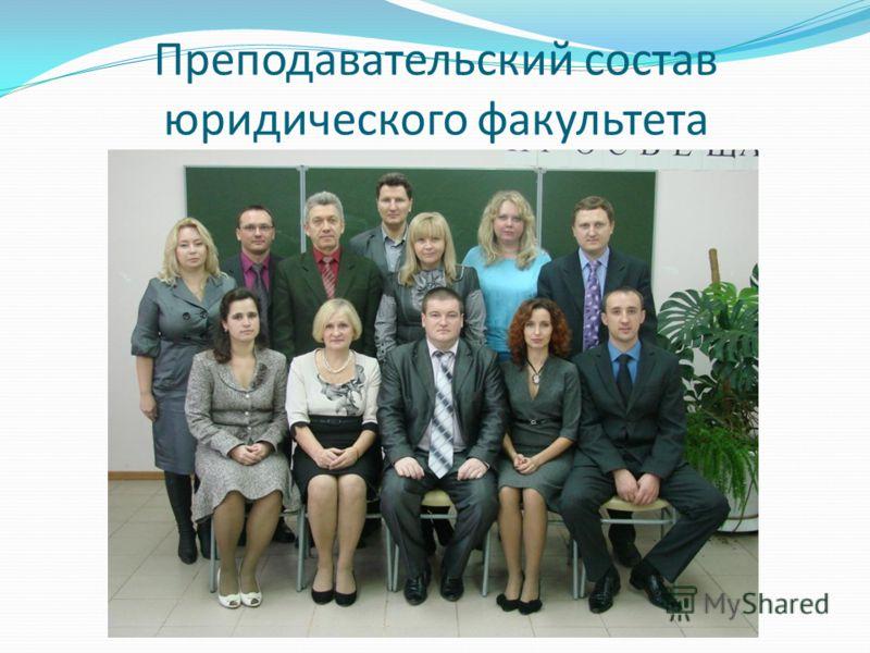 Преподавательский состав юридического факультета