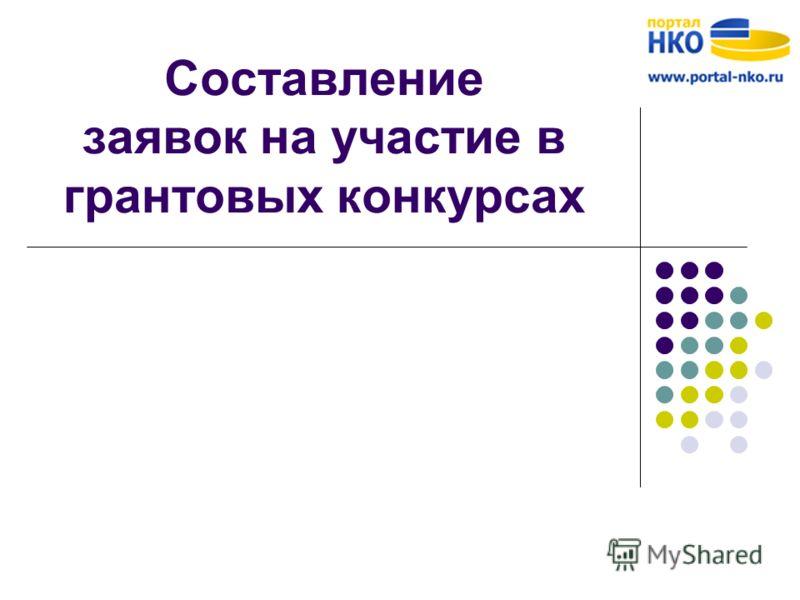 Составление заявок на участие в грантовых конкурсах
