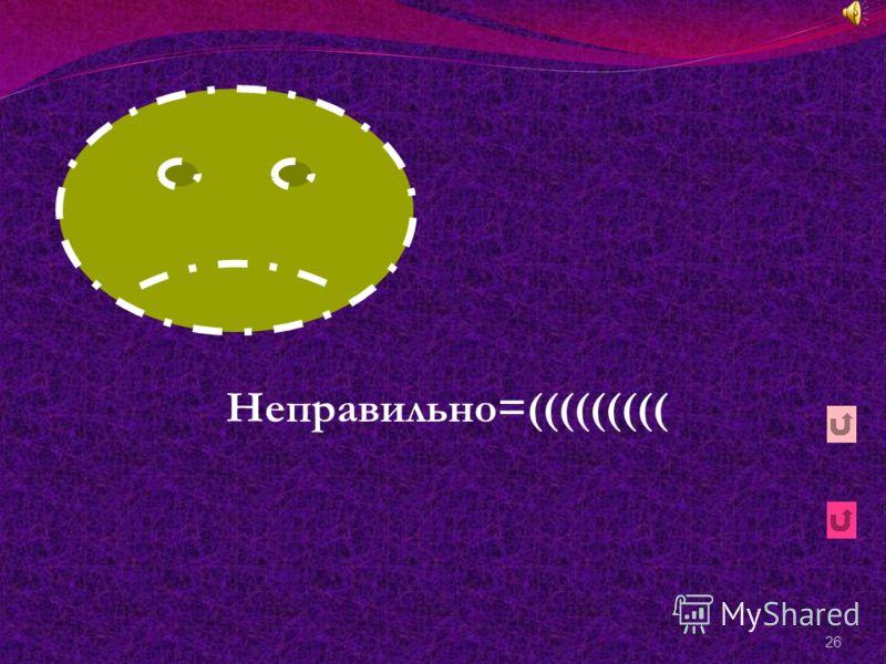 Неправильно=((((((((( 26