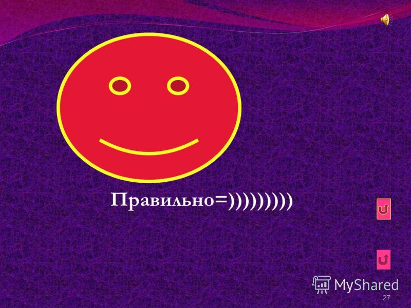 Правильно=))))))))) 27