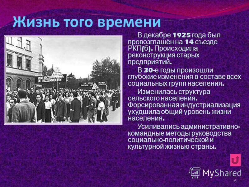 Жизнь того времени В декабре 1925 года был провозглашён на 14 съезде РКП ( б ). Происходила реконструкция старых предприятий. В 30- е годы произошли глубокие изменения в составе всех социальных групп населения. Изменилась структура сельского населени