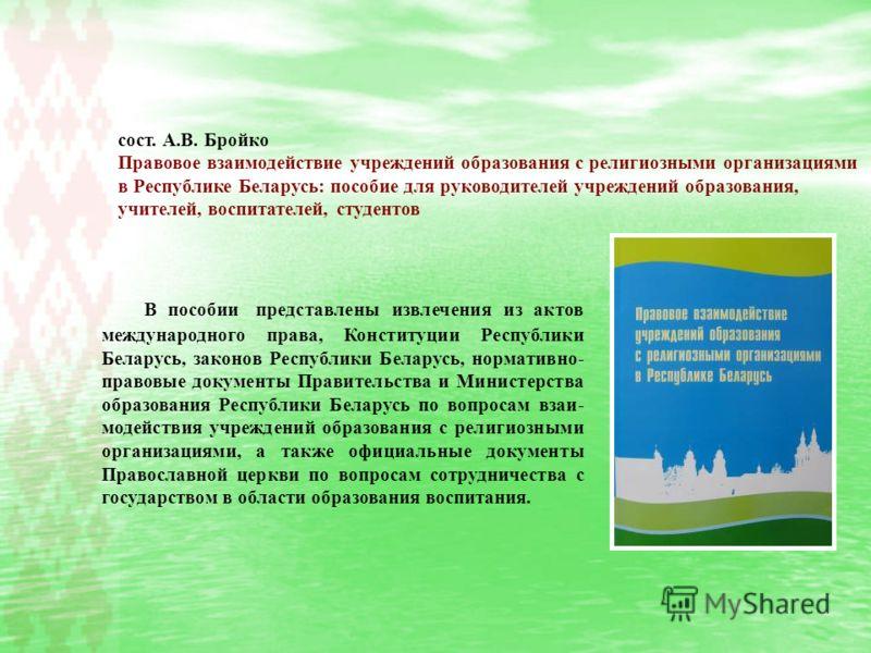 В пособии представлены извлечения из актов международного права, Конституции Республики Беларусь, законов Республики Беларусь, нормативно- правовые документы Правительства и Министерства образования Республики Беларусь по вопросам взаи- модействия уч
