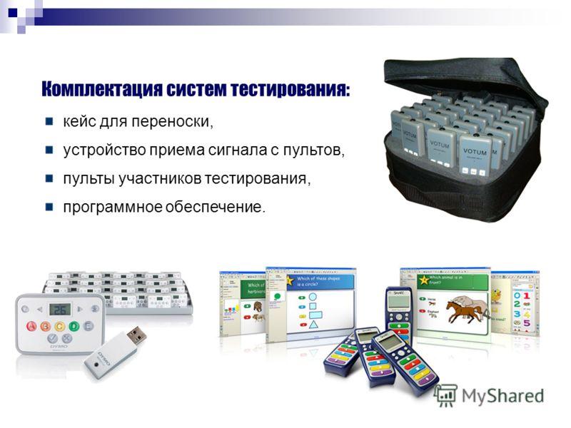 Комплектация систем тестирования: кейс для переноски, устройство приема сигнала с пультов, пульты участников тестирования, программное обеспечение.