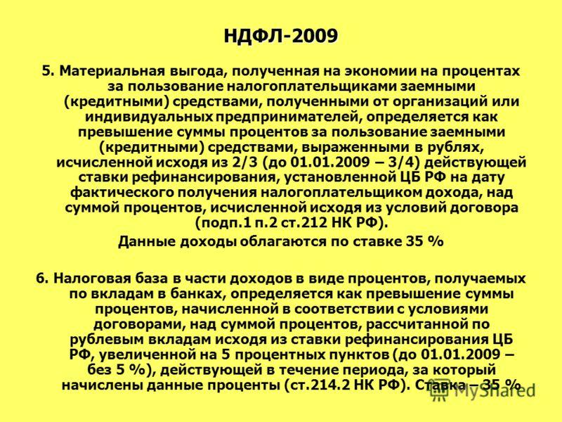 НДФЛ-2009 5. Материальная выгода, полученная на экономии на процентах за пользование налогоплательщиками заемными (кредитными) средствами, полученными от организаций или индивидуальных предпринимателей, определяется как превышение суммы процентов за