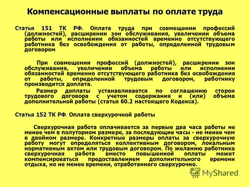 статья 152 тк рф оплата сверхурочной работы