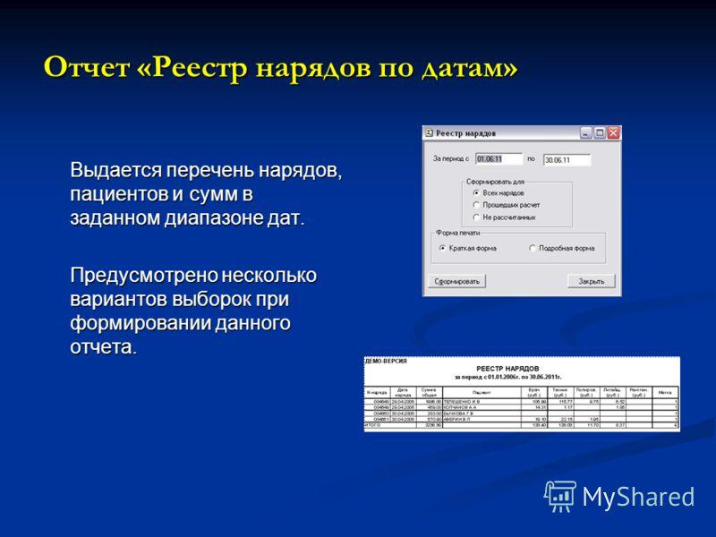 Отчет «Реестр нарядов по датам» Выдается перечень нарядов, пациентов и сумм в заданном диапазоне дат. Предусмотрено несколько вариантов выборок при формировании данного отчета.