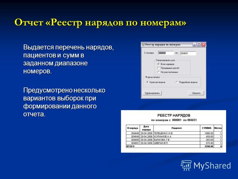 Отчет «Реестр нарядов по номерам» Выдается перечень нарядов, пациентов и сумм в заданном диапазоне номеров. Предусмотрено несколько вариантов выборок при формировании данного отчета.