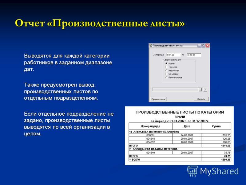 Отчет «Производственные листы» Выводятся для каждой категории работников в заданном диапазоне дат. Также предусмотрен вывод производственных листов по отдельным подразделениям. Если отдельное подразделение не задано, производственные листы выводятся