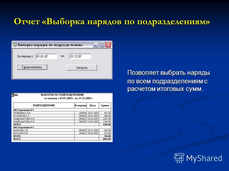 Отчет «Выборка нарядов по подразделениям» Позволяет выбрать наряды по всем подразделениям с расчетом итоговых сумм.
