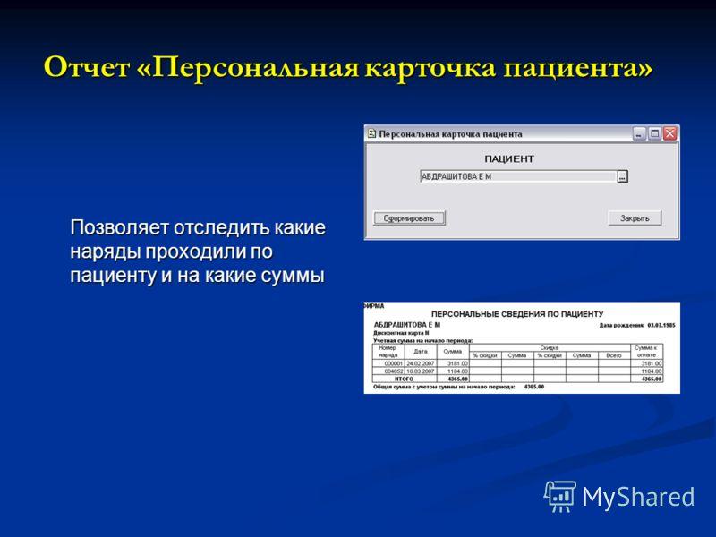 Отчет «Персональная карточка пациента» Позволяет отследить какие наряды проходили по пациенту и на какие суммы