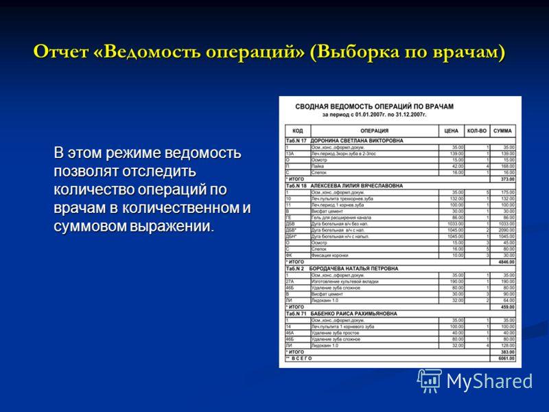 Отчет «Ведомость операций» (Выборка по врачам) В этом режиме ведомость позволят отследить количество операций по врачам в количественном и суммовом выражении.