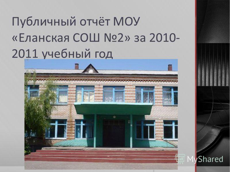 Публичный отчёт МОУ «Еланская СОШ 2» за 2010- 2011 учебный год