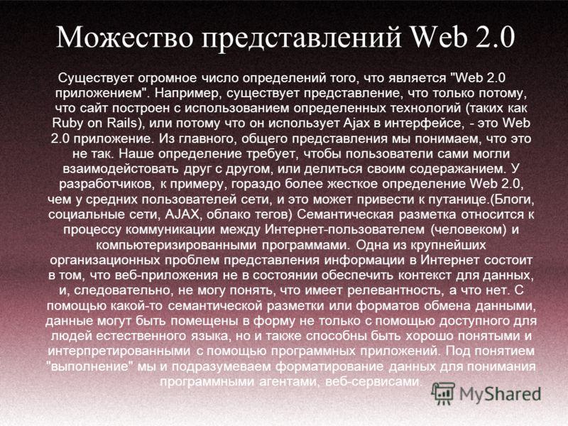 Можество представлений Web 2.0 Существует огромное число определений того, что является