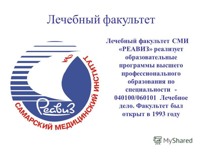 Лечебный факультет Лечебный факультет СМИ «РЕАВИЗ» реализует образовательные программы высшего профессионального образования по специальности - 040100/060101 Лечебное дело. Факультет был открыт в 1993 году