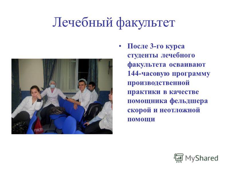 Лечебный факультет После 3-го курса студенты лечебного факультета осваивают 144-часовую программу производственной практики в качестве помощника фельдшера скорой и неотложной помощи