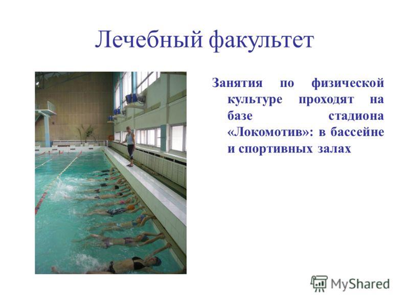 Лечебный факультет Занятия по физической культуре проходят на базе стадиона «Локомотив»: в бассейне и спортивных залах