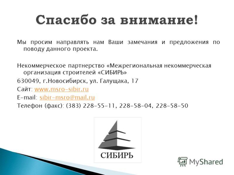 Мы просим направлять нам Ваши замечания и предложения по поводу данного проекта. Некоммерческое партнерство «Межрегиональная некоммерческая организация строителей «СИБИРЬ» 630049, г.Новосибирск, ул. Галущака, 17 Сайт: www.msro-sibir.ruwww.msro-sibir.