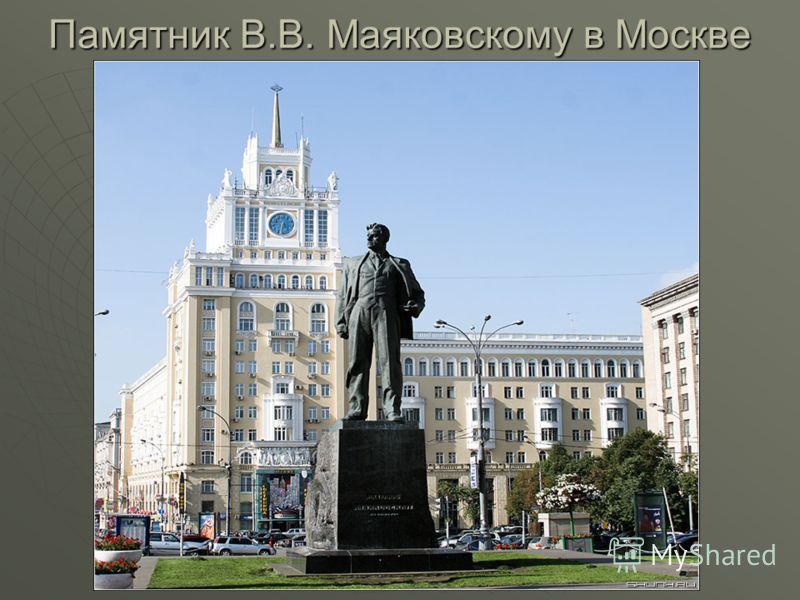 Памятник В.В. Маяковскому в Москве