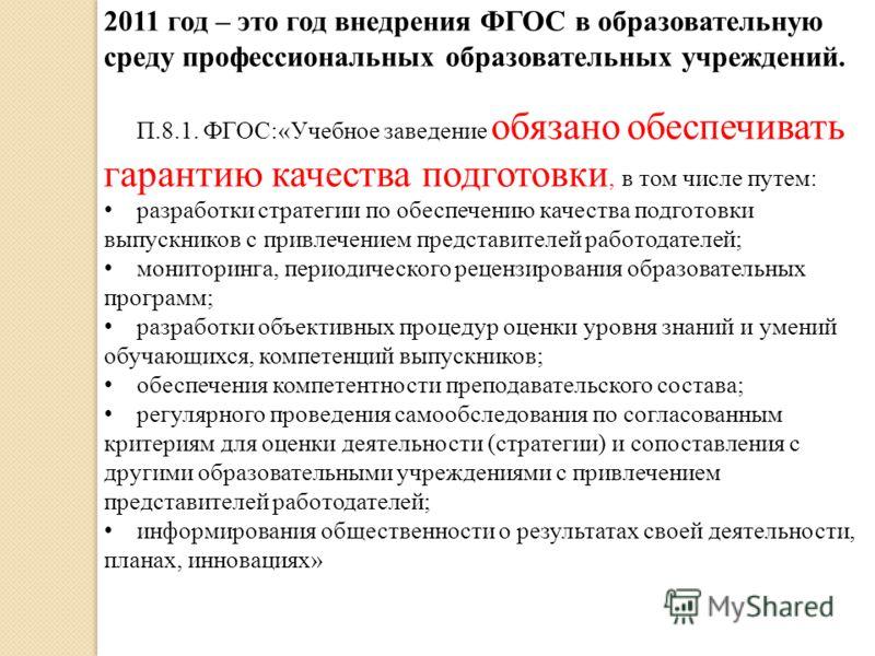 2011 год – это год внедрения ФГОС в образовательную среду профессиональных образовательных учреждений. П.8.1. ФГОС:«Учебное заведение обязано обеспечивать гарантию качества подготовки, в том числе путем: разработки стратегии по обеспечению качества п