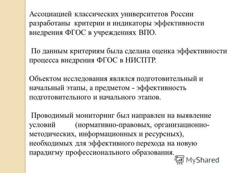 Ассоциацией классических университетов России разработаны критерии и индикаторы эффективности внедрения ФГОС в учреждениях ВПО. По данным критериям была сделана оценка эффективности процесса внедрения ФГОС в НИСПТР. Объектом исследования являлся подг