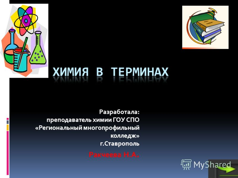 Разработала: преподаватель химии ГОУ СПО «Региональный многопрофильный колледж» г.Ставрополь Ракчеева Н.А.