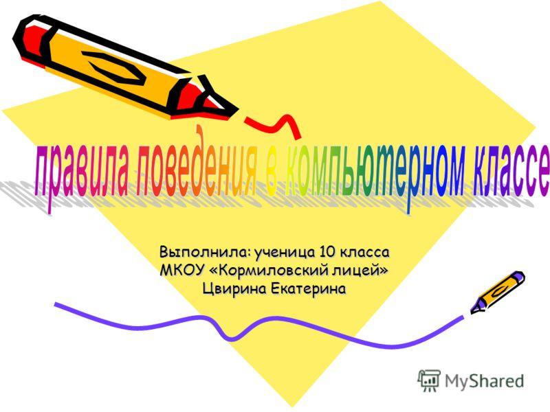 Выполнила: ученица 10 класса МКОУ «Кормиловский лицей» Цвирина Екатерина