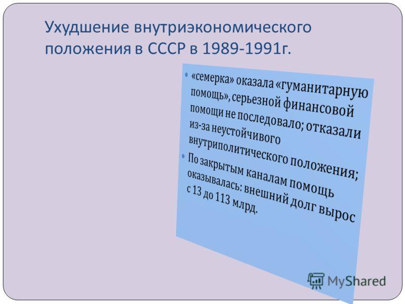 Ухудшение внутриэкономического положения в СССР в 1989-1991 г.