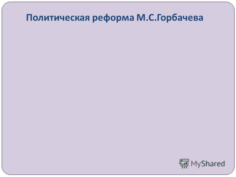 Политическая реформа М. С. Горбачева