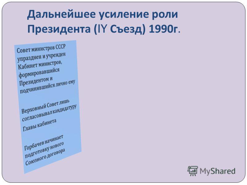 Дальнейшее усиление роли Президента (IY Съезд ) 1990 г.