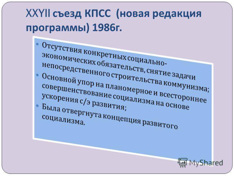 XXYII съезд КПСС ( новая редакция программы ) 1986 г.