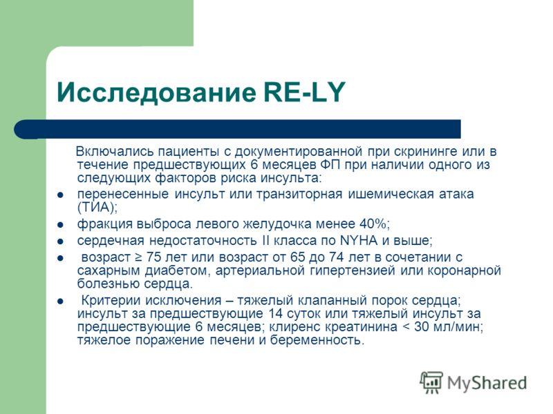 Исследование RE-LY Включались пациенты с документированной при скрининге или в течение предшествующих 6 месяцев ФП при наличии одного из следующих факторов риска инсульта: перенесенные инсульт или транзиторная ишемическая атака (ТИА); фракция выброса