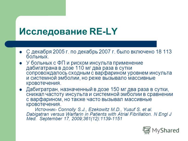 Исследование RE-LY С декабря 2005 г. по декабрь 2007 г. было включено 18 113 больных. У больных с ФП и риском инсульта применение дабигатрана в дозе 110 мг два раза в сутки сопровождалось сходным с варфарином уровнем инсульта и системной эмболии, но
