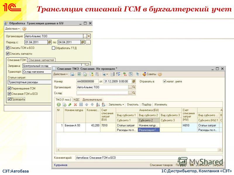 СЭТ:Автобаза 1С:Дистрибьютор, Компания «СЭТ» Трансляция списаний ГСМ в бухгалтерский учет