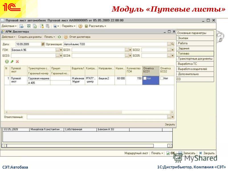 Модуль «Путевые листы» СЭТ:Автобаза 1С:Дистрибьютор, Компания «СЭТ»