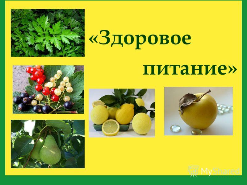 здоровое питание на английском