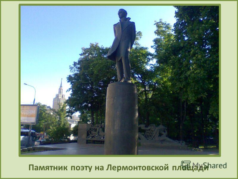 Памятник поэту на Лермонтовской площади