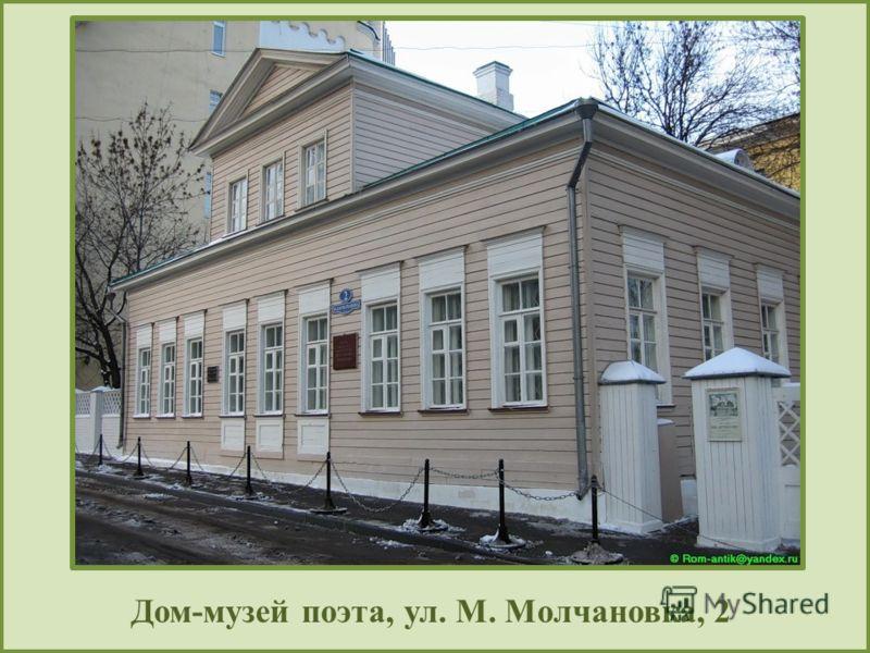 Дом-музей поэта, ул. М. Молчановка, 2
