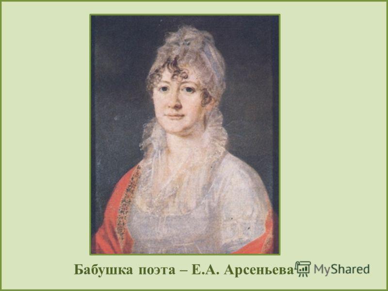 Бабушка поэта – Е.А. Арсеньева