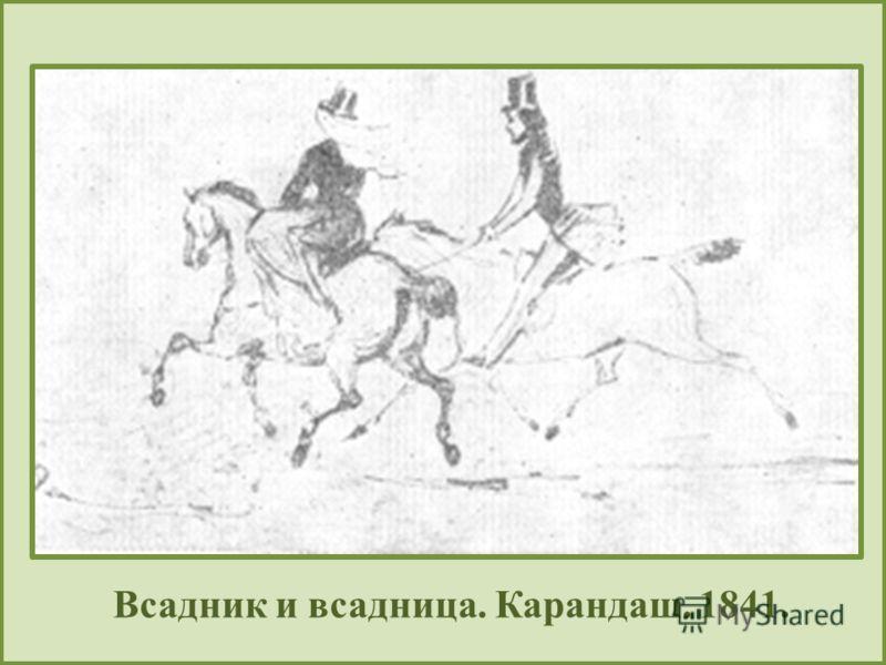 Всадник и всадница. Карандаш. 1841.