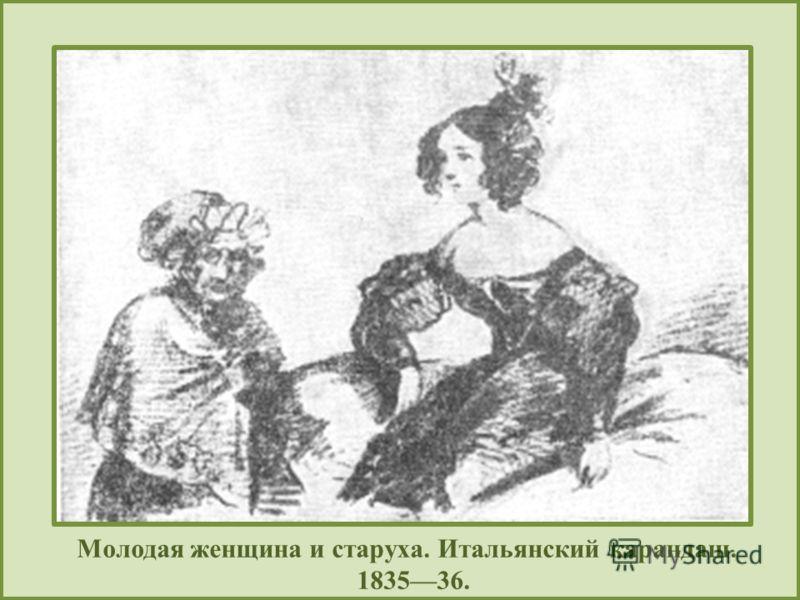 Молодая женщина и старуха. Итальянский карандаш. 183536.