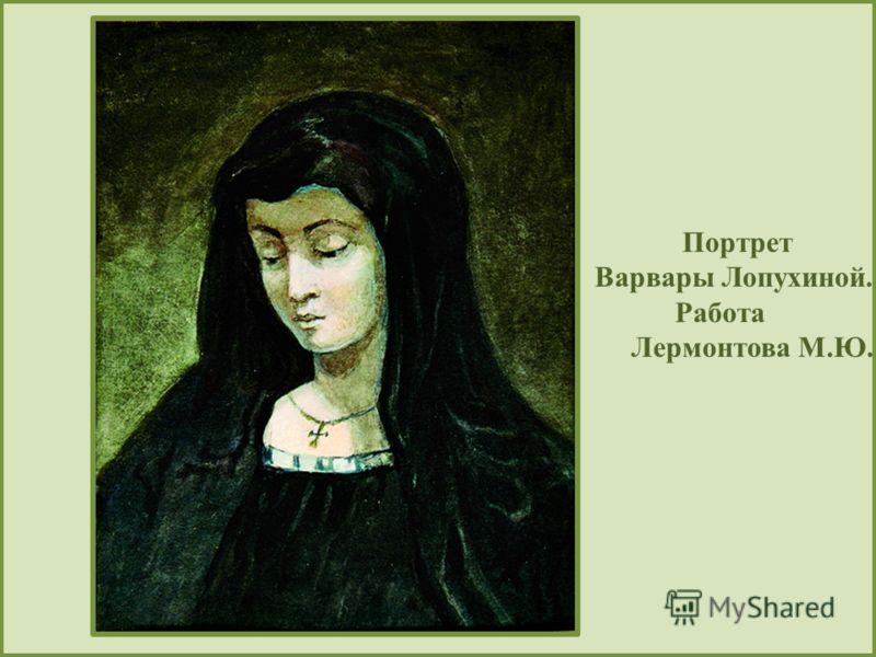 Портрет Варвары Лопухиной. Работа Лермонтова М.Ю.