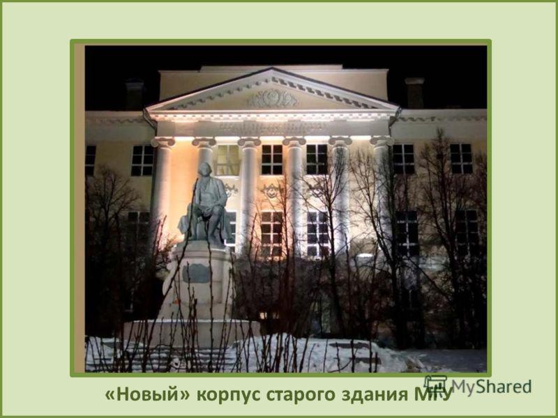 «Новый» корпус старого здания МГУ