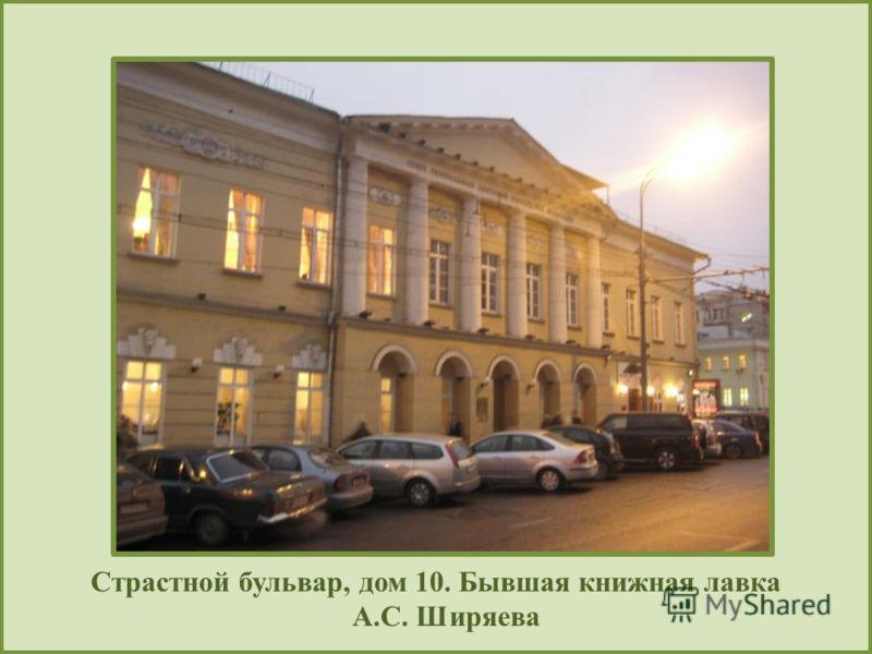 Страстной бульвар, дом 10. Бывшая книжная лавка А.С. Ширяева