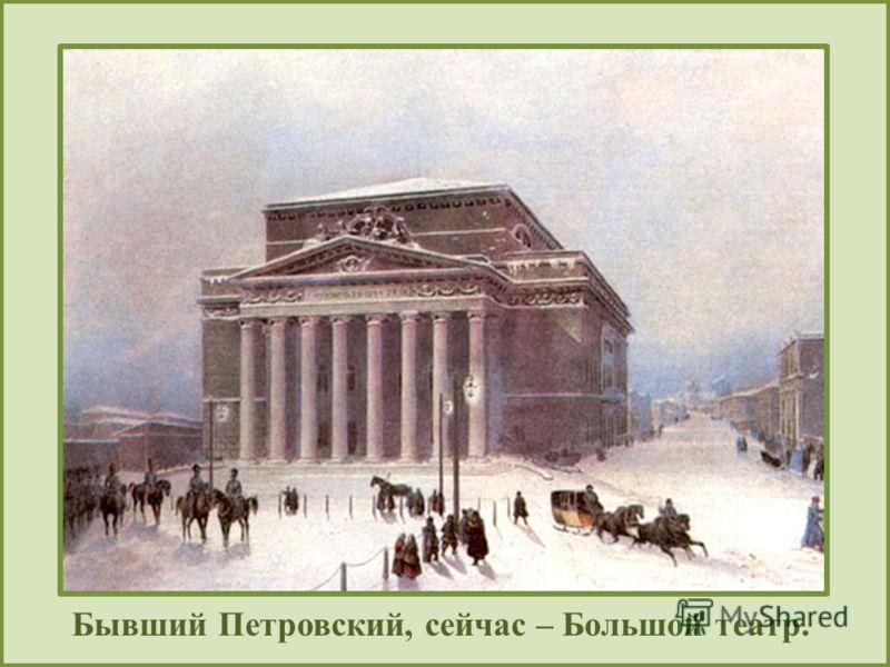 Бывший Петровский, сейчас – Большой театр.